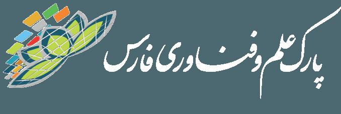 پارک علم و فن آوری فارس شیراز