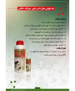 ضد عفونی محل نگهداری حیوانات - فصل پنجم