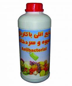 مایع انتی باکتریال میوه و سردخانه